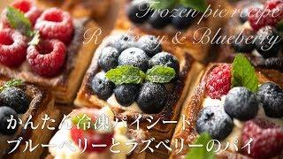 かんたん冷凍パイシートのブルーベリー&ラズベリーパイ / カカオ豆の搾油でココアバターを抽出