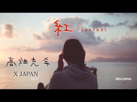 『紅』(Full Acoustic Ver.) / 高畑充希 X JAPAN Cover(歌詞付き) docomo 新CM 「熱くなる高畑」篇「紅の空に」篇 by デヴィッド健太