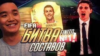 FIFA 18 - БИТВА СОСТАВОВ #1 С FINITO - КРИШТИАНУ РОНАЛДУ 94 thumbnail