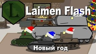 World of Fun Tanks: Новый год.