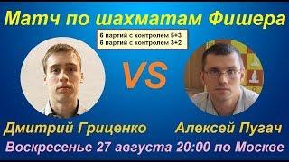 Матч в шахматы Фишера. Дмитрий Гриценко - Алексей Пугач