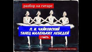 Уроки гитары.П.И.Чайковский-Танец маленьких лебедей.1часть