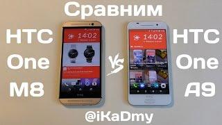 Подробное сравнение смартфонов HTC One A9 и HTC One M8 Сравнение ка...