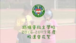 Publication Date: 2017-09-29 | Video Title: 校運會花絮