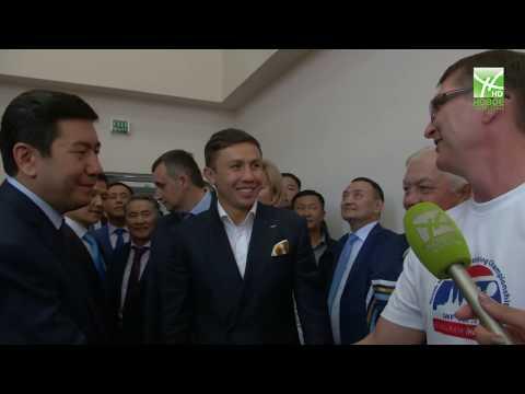 Открытие ФОК им. Геннадия Головкина в Караганде