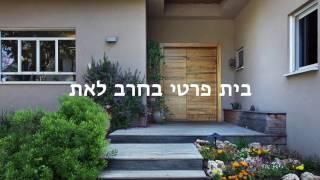 שרון וולמן | אדריכלות ועיצוב פנים - בית פרטי בחרב לאת