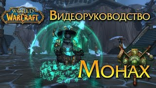 Видеоруководство: Монах