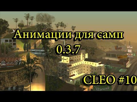 [CLEO] Анимации для самп 0.3.7   Годный скрипт