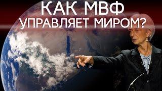 КАК МВФ УПРАВЛЯЕТ МИРОМ? - MARUSSIA