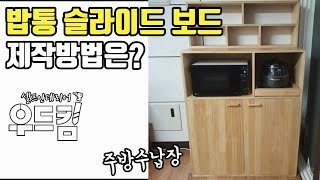 [우드킴목재목공] 주방수납장 만들기 / 밥통슬라이드보드…
