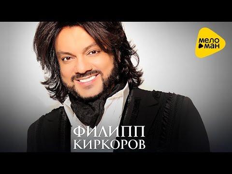 Филипп Киркоров - Химера (28 сентября 2016)