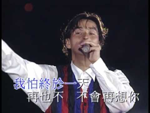 20 霧之戀 - 譚詠麟演唱會 94 / Alan Tam Live 94