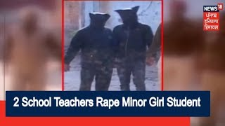 2 School Teachers Rape Minor Girl Student, Girl Gets Pregnant