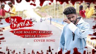 Kade Malupu Korine || Break Up Song ||  Harshak  Ft. Prema || Abbhinav Patel