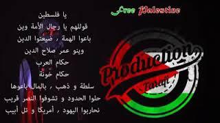 حكام العرب حكام خونة - مرحبا بيكم