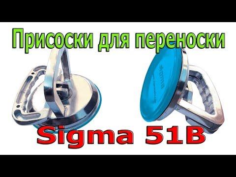 Присоски для переноски плитки, керамогранита, стекла Sigma 51B Сигма. Обзор. Как переносить плитку?