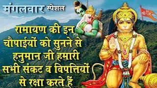 मंगलवार स्पेशल रामायण की इन चौपाइयों को सुनने से हनुमान जी सभी संकट और विपत्तियों से रक्षा करते है