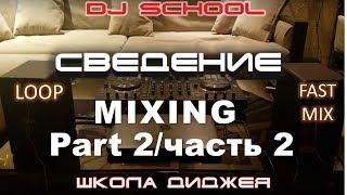 Школа диджеинга Сведение/переход Урок 3 часть 2 | DJ School Lesson 3 part 2 Mixing