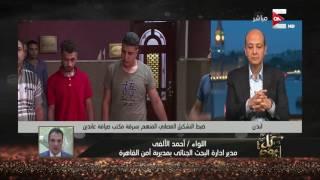كل يوم - ل/ أحمد الألفي يوضح تفاصيل كيف تمكنوا من القبض على المتهمين بسرقة مكتب صرافة عابدين