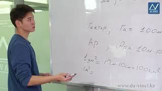 5 класс, 19 урок, Единицы измерения площадей