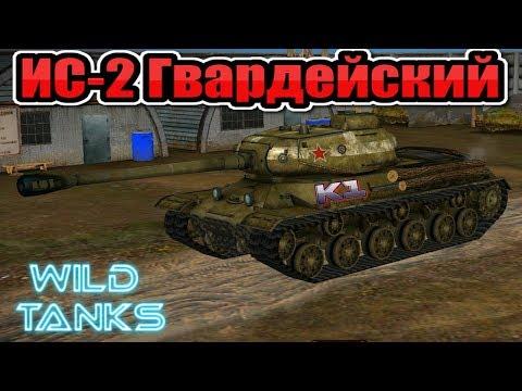 Wild Tanks. ИС-2 Гвардейский. Бетонобойные снаряды.  Учусь играть на них
