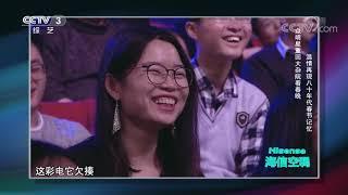 [越战越勇]小品《那些年我们一起等过的春晚》 表演:邵峰 钟镇涛 金铭 等| CCTV综艺