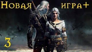 The Witcher: 3 Wild Hunt - 3: Бестия из Белого Сада