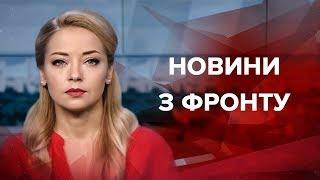 Випуск новин за 09:00: Новини з фронту