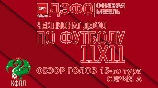 КФЛЛ 2018. Чемпионат ДЭФО. Серия А. Обзор голов 15-го тура.