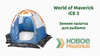 Зимняя палатка для рыбалки World of Maverick ICE 3 - видеобзор(Палатка для зимней рыбалки World of Maverick ICE 3. Легкая, вес всего 5,4 кг. Собирается за 30 секунд (без учета закреплен..., 2015-02-27T06:55:25.000Z)