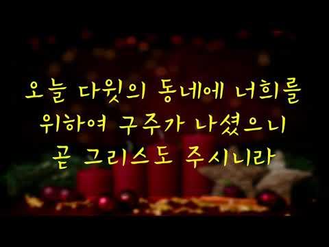 성탄축하교육부서 발표회 - 풀영상