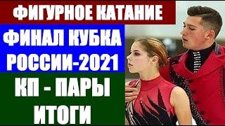 Фигурное катание Финал кубка России 2021 Короткая программа пары Итоги Победа Мишиной и Галлямова