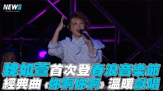 【魏如萱】首次登春浪音樂節 經典曲《你啊你啊》溫暖獻唱  春浪音樂節 海線