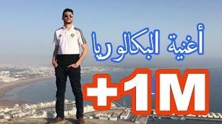 اغنية البكالوريا 2019 - حلمي تحطم واختفى🎵 اغنية تحفيزية  | أغنية أحلام  Ahlam song  Emy Hetari