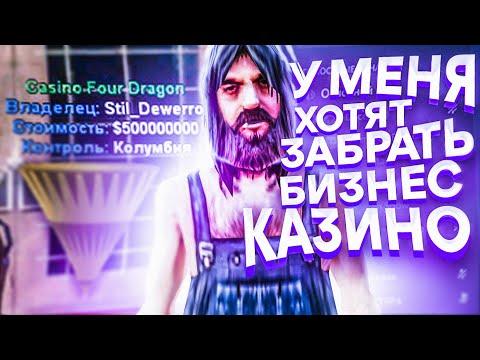 У МЕНЯ ХОТЯТ ЗАБРАТЬ БИЗНЕС КАЗИНО АДМИНЫ НА DIAMOND RP GTA SAMP