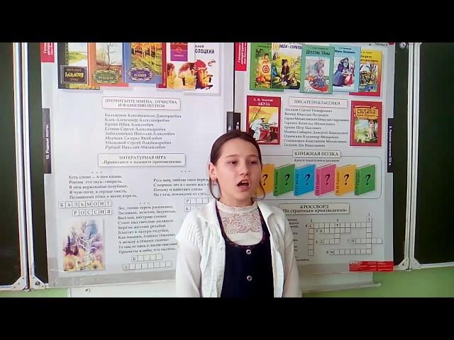 Изображение предпросмотра прочтения – СядайкинаДиана читает произведение «Няне» А.С.Пушкина