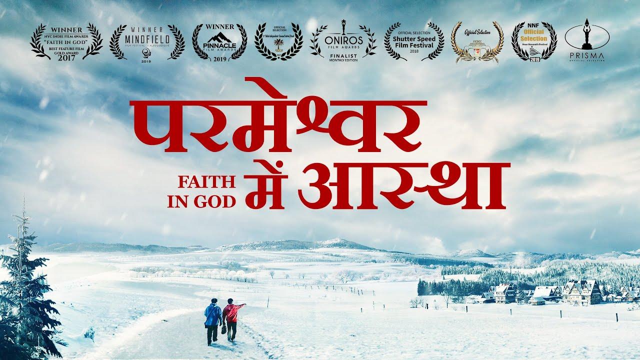 "The True Meaning of Faith in God | Hindi Gospel Movie | ""परमेश्वर में आस्था"" (Hindi Dubbed)"