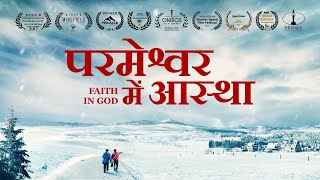 the true meaning of faith in god hindi gospel movie परमेश्वर में आस्था hindi dubbed