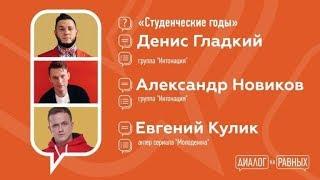Диалог на равных с Денисом Гладким, Александром Новиковым и Евгением Куликом