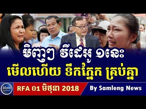 សូមចុចស្តាប់ ពត៌មានសំខាន់ៗ ក្តៅៗ ទាន់ហេតុការណ៍, Cambodia Hot News, Khmer News