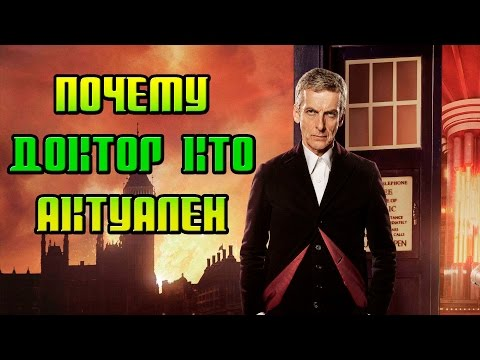 Доктор КТО? #SAVETHEDAY