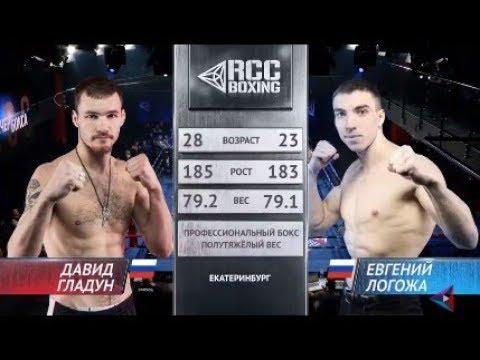 RCC Boxing | Давид Гладун, Россия Vs Евгений Логожа, Россия