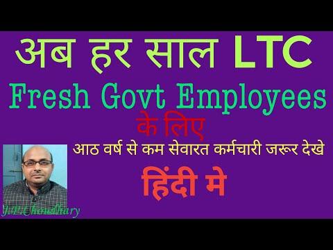 LTC Rules/Fresh सरकारी कर्मचारी अब हर साल LTC ले सकता है
