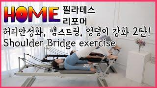 홈필라테스 리포머 - [응용동작] 코어 / 허리 운동 …