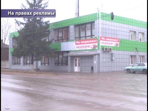 """Торговый центр """"Эконом для всей семьи"""" в Боровичах."""