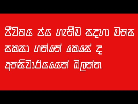 forex-sinhala-how-to-set-your-mind-for-life