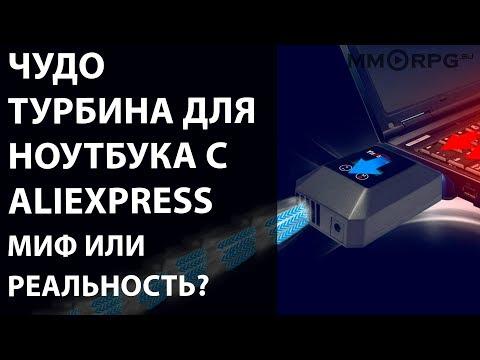 Чудо турбина для ноутбука с AliExpress. Миф или реальность?