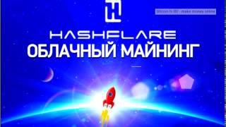 HashFlare- Облачный майнинг. Деньги любят тишину.