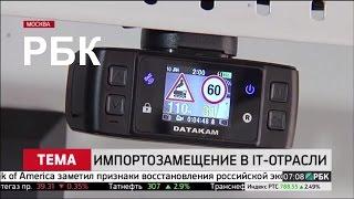 РБК ТВ: Импортозамещение в IT отрасли | КБ Датакам