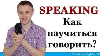 SPEAKING. Как научиться говорить? 7 ПРАВИЛ
